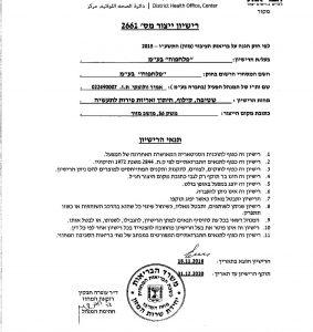 Health_Certificate_Pelach